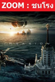 Attraction 2- Invasion มหาวิบัติเอเลี่ยนล้างโลก (2020)