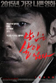 The wicked are alive หักเหลี่ยมแค้น (2015)