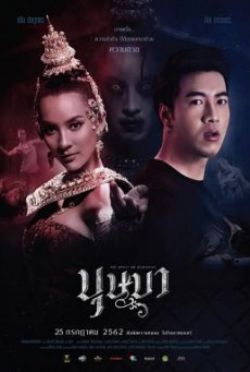 บุษบา The Spirit of Ramayana (2019)