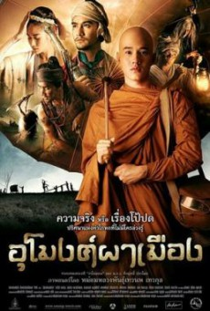 At the Gate of the Ghost อุโมงค์ผาเมือง