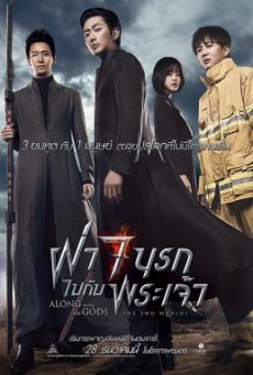 Along With the Gods- The Two Worlds ฝ่า 7 นรกไปกับพระเจ้า (2017)